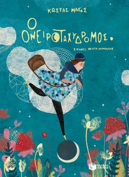 Ο Ονειροταχυδρόμος | imommy.gr