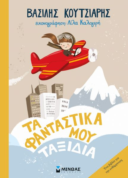 Τα φανταστικά μου ταξίδια   imommy.gr