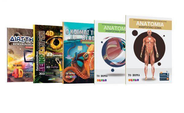 4D βιβλία από ΤΟ ΒΗΜΑ ΤΗΣ ΚΥΡΙΑΚΗΣ | imommy.gr