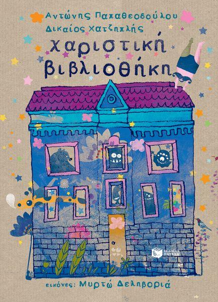 «Χαριστική βιβλιοθήκη» | imommy.gr