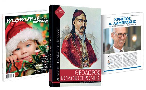 Το Σάββατο με «ΤΑ ΝΕΑ», Mommy & Daddy | imommy.gr
