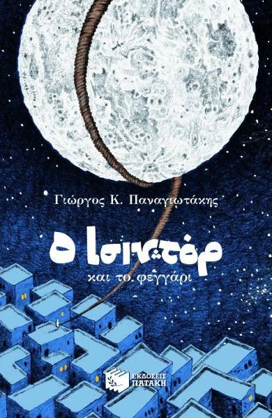 Ο Ισιντόρ και το φεγγάρι | imommy.gr