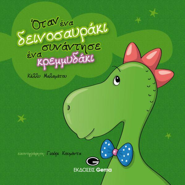 Όταν ένα δεινοσαυράκι συνάντησε ένα κρεμμυδάκι | imommy.gr