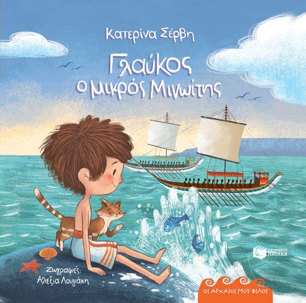 Γλαύκος, ο μικρός Μινωίτης | imommy.gr
