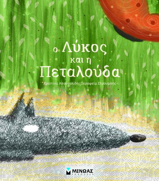Ο Λύκος και η Πεταλούδα | imommy.gr
