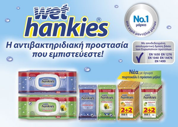 Wet Hankies Antibacterial – Η αντιβακτηριδιακή προστασία που εμπιστεύεστε! | imommy.gr