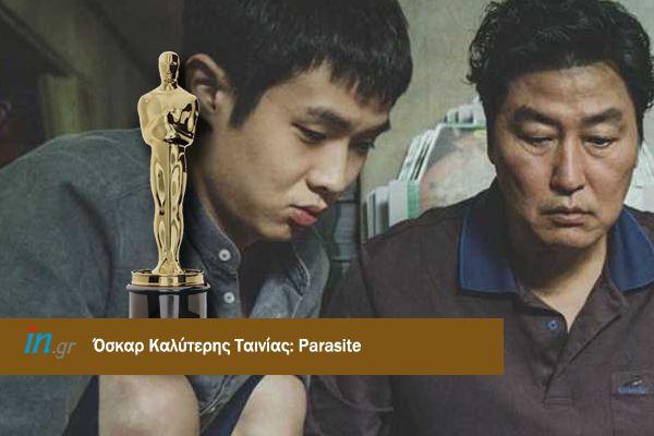 Oscars 2020 : Στο «Παράσιτο» το βραβείο καλύτερης ταινίας   imommy.gr