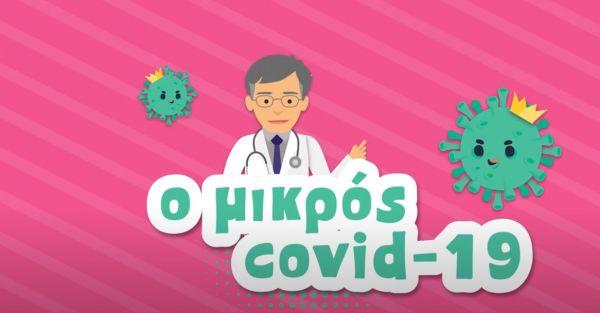 Ο Σωτήρης Τσιόδρας έγινε… animation : Ο «Μικρός covid 19» ενημερώνει τα παιδιά για τον κοροναϊό | imommy.gr