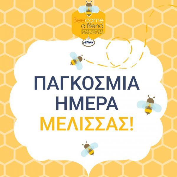 Όροι και προϋποθέσεις διαγωνισμού Μέλι Αττική: «Ζωγραφίζοντας για την Παγκόσμια Ημέρα Μέλισσας» | imommy.gr