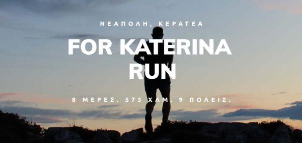 «For Katerina»: Χιλιόμετρα αγάπης στη μνήμη μιας σπουδαίας γυναίκας που «έφυγε» από καρκίνο   imommy.gr