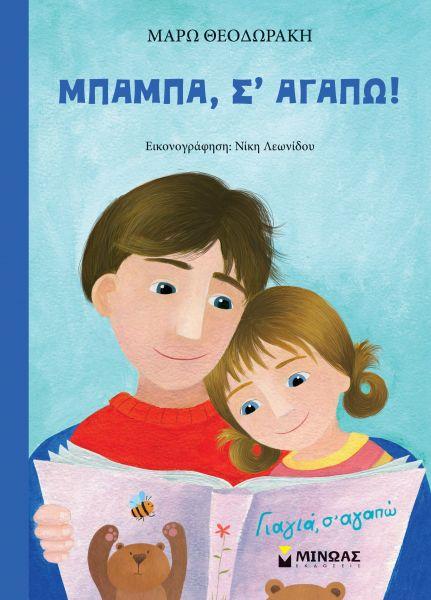 Μπαμπά, σ' αγαπώ! | imommy.gr