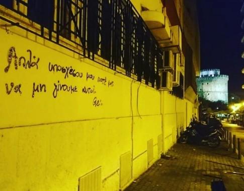 Τα γκράφιτι στο κέντρο της πόλης για τον έρωτα | imommy.gr