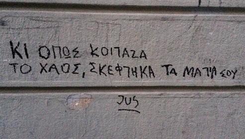 Ρομαντικά γκράφιτι που… κοσμούν τους τσιμεντένιους τοίχους | imommy.gr