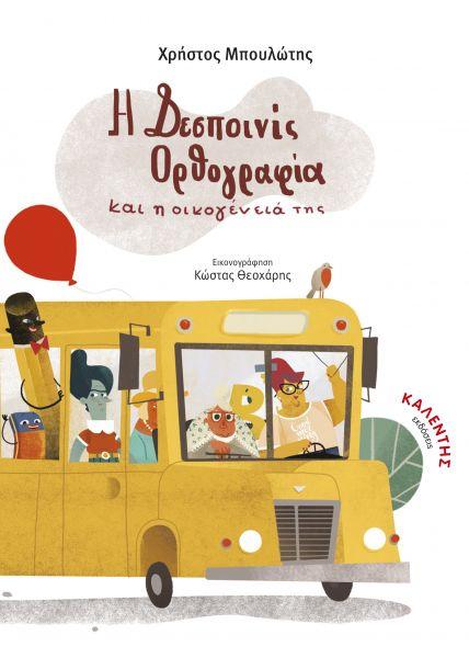 Η δεσποινίς Ορθογραφία και η οικογένειά της | imommy.gr