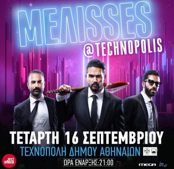 Οι «ΜΕΛΙSSES» στην Τεχνόπολη: Μια σπουδαία συναυλία στις 16 Σεπτεμβρίου | imommy.gr