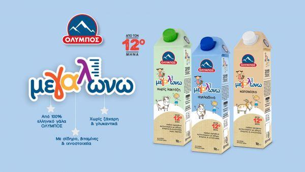 Νέα σειρά ΟΛΥΜΠΟΣ μεγαλώνω με τρία παιδικά ροφήματα γάλακτος | imommy.gr