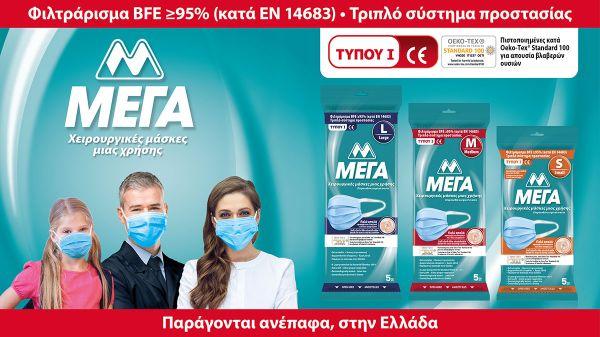 Η ΜΕΓΑ Α.Ε. επενδύει σε μία νέα, υπερσύγχρονη γραμμή παραγωγής χειρουργικών μασκών, στην Ελλάδα | imommy.gr