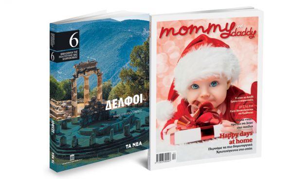 Το Σάββατο με «ΤΑ ΝΕΑ», Mommy & Daddy & Δελφοί της Εκδοτικής Αθηνών | imommy.gr