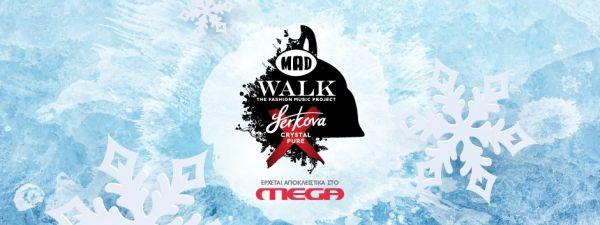Το MadWalk 2020 έρχεται τον Ιανουάριο αποκλειστικά στο MEGA   imommy.gr
