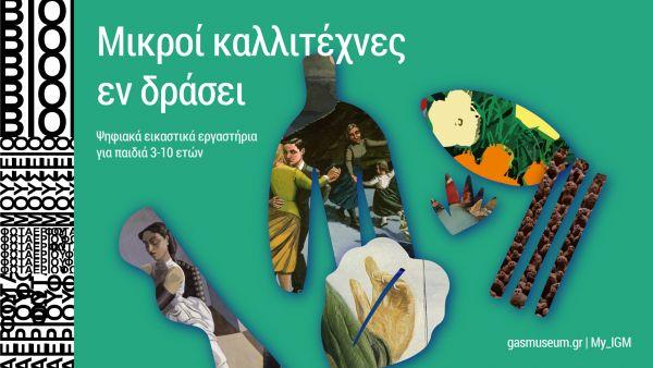 Μικροί καλλιτέχνες εν δράσει στο Βιομηχανικό Μουσείο Φωταερίου | imommy.gr