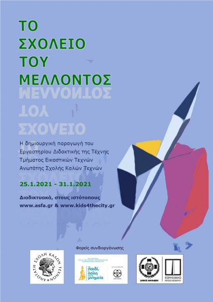 Διαδικτυακή έκθεση: Το σχολείο του Μέλλοντος | imommy.gr