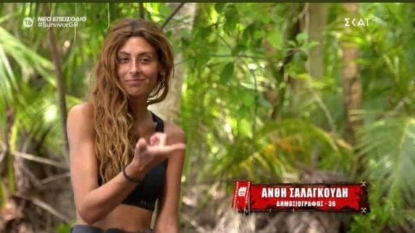 Ανθή Σαλαγκούδη: Τι ανάρτησε μετά την αποχώρησή της από το Survivor | imommy.gr