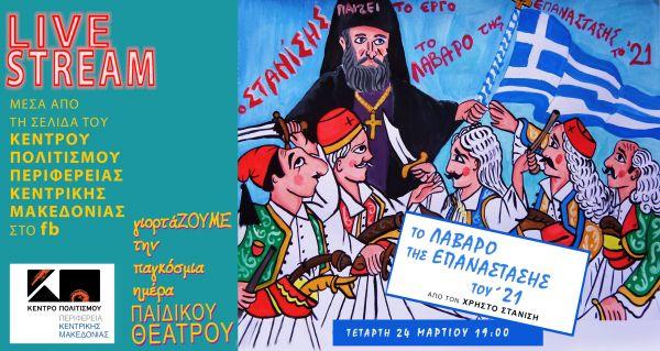 Θέατρο σκιών από τον Χρήστο Στανίση : «Το λάβαρο της Επανάστασης του '21»   imommy.gr