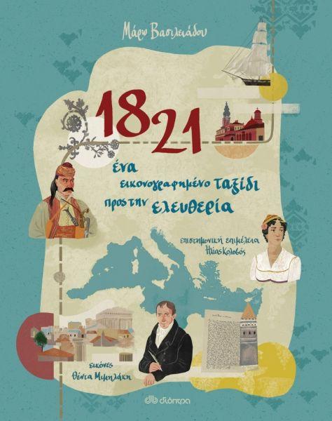 1821: Ένα εικονογραφημένο ταξίδι προς την ελευθερία | imommy.gr