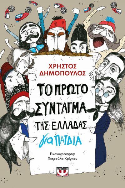 Γιορτάζουμε την Eλληνική Eπανάσταση: Online εκδήλωση για παιδιά | imommy.gr