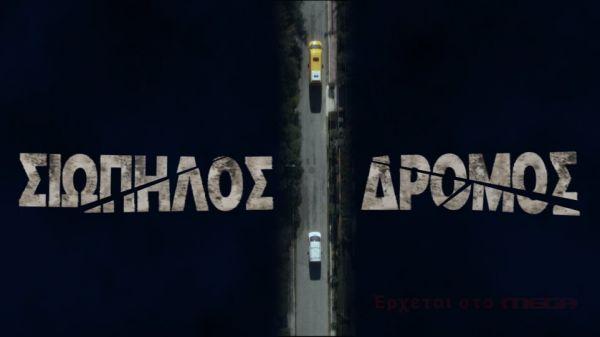 MEGA: Τα πρώτα spoiler για τον «Σιωπηλό Δρόμο» | imommy.gr