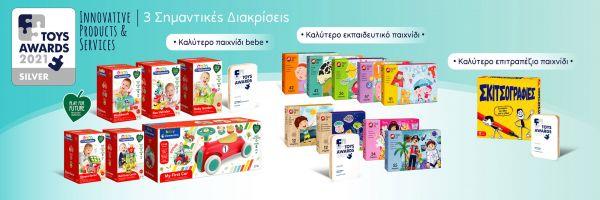 H ΑS Company ξεχώρισε με 3 βραβεία στα Toys Awards 2021 | imommy.gr