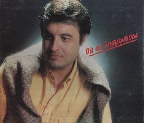 Λευτέρης Μυτιληναίος: Πέθανε ο ταλαντούχος τραγουδιστής | imommy.gr