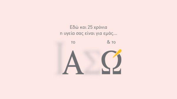 ΙΑΣΩ: 25 χρόνια η φροντίδα της γυναίκας είναι το Α και το Ω. | imommy.gr