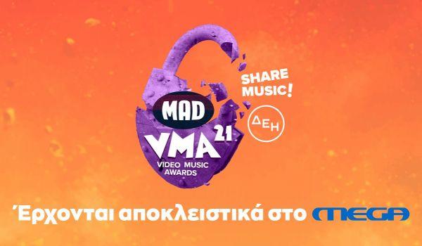 Για δεύτερη χρονιά αποκλειστικά στο MEGA τα Mad Video Music Awards από τη ΔΕΗ | imommy.gr