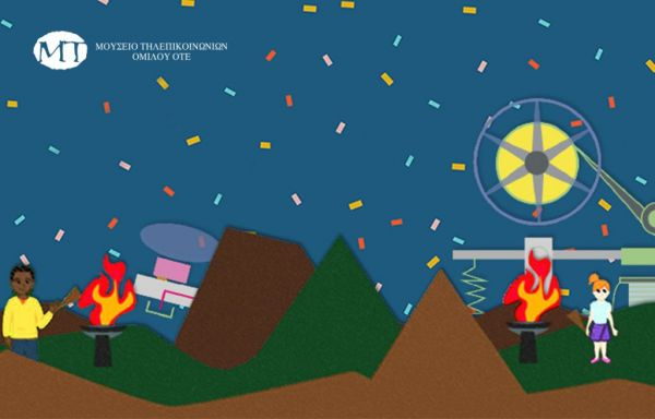 Στη φετινή γιορτή των Τηλεπικοινωνιών και των Μουσείων θα γιορτάσουμε   imommy.gr