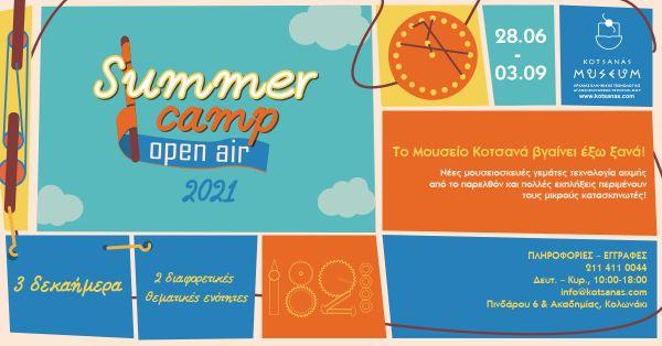 Summer Camp 2021 στο Μουσείο Κοτσανά | imommy.gr