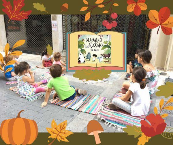 Δημιουργικό εργαστήριο για παιδιά «Η φύση μου»   imommy.gr