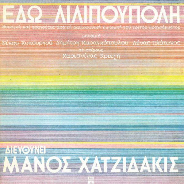 «Εδώ Λιλιπούπολη»: Τα θρυλικά τραγούδια ζωντανά στο Ηρώδειο 9 και 10 Ιουλίου | imommy.gr