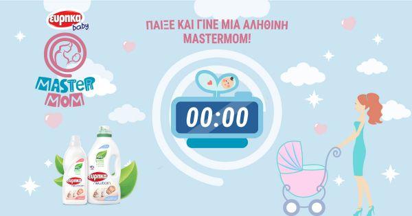 Φρόντισε το μωράκι σου σαν αληθινή… MasterMom!   imommy.gr