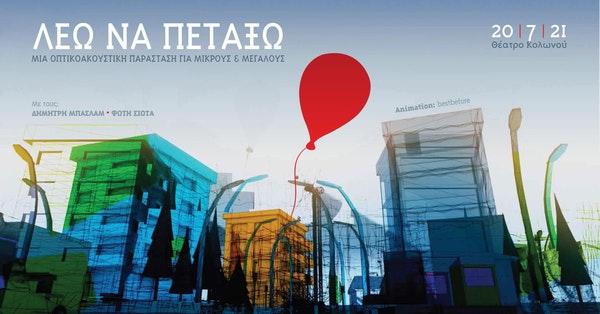 «Λέω να πετάξω»: Μια οπτικοακουστική ιστορία για μικρούς και μεγάλους στο Θέατρο Κολωνού   imommy.gr