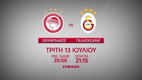 Στο MEGA ο φιλικός αγώνας Ολυμπιακού – Γαλατασαράι την Τρίτη 13 Ιουλίου | imommy.gr