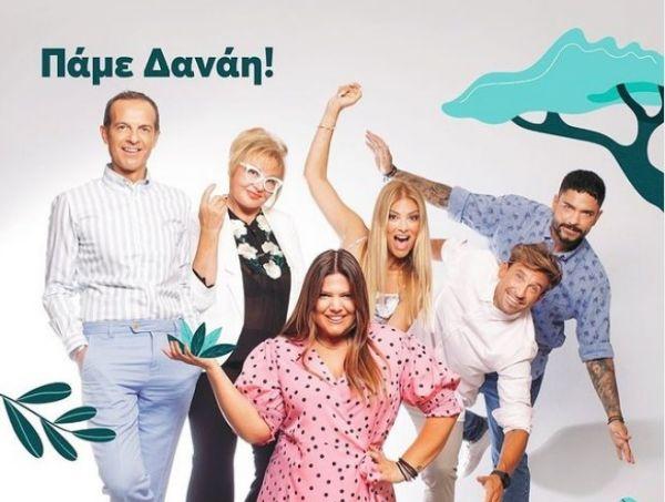 «Πάμε Δανάη!» – Πρεμιέρα με πρωτιά για την πρωινή ψυχαγωγική εκπομπή του MEGA   imommy.gr