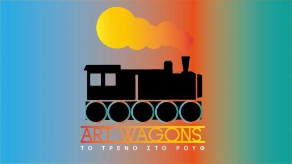 Αrt-Wagons – Δωρεάν διαδικτυακό πολιτιστικό «ταξίδι» για εφήβους και παιδιά με αναπηρία   imommy.gr