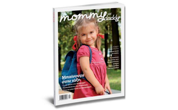 Το φθινοπωρινό τεύχος Mommy & Daddy   imommy.gr